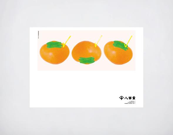 yaojyu_2