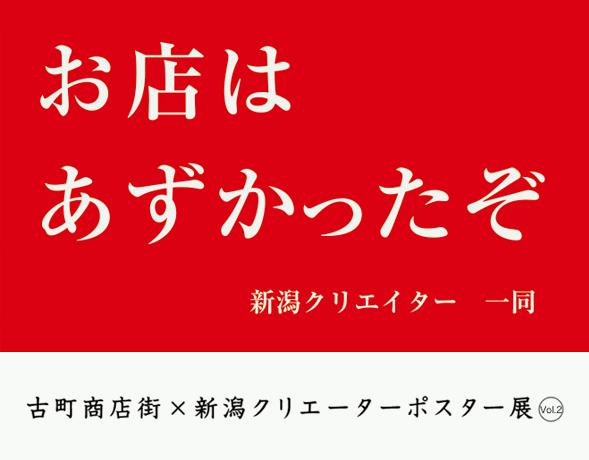 furumachi